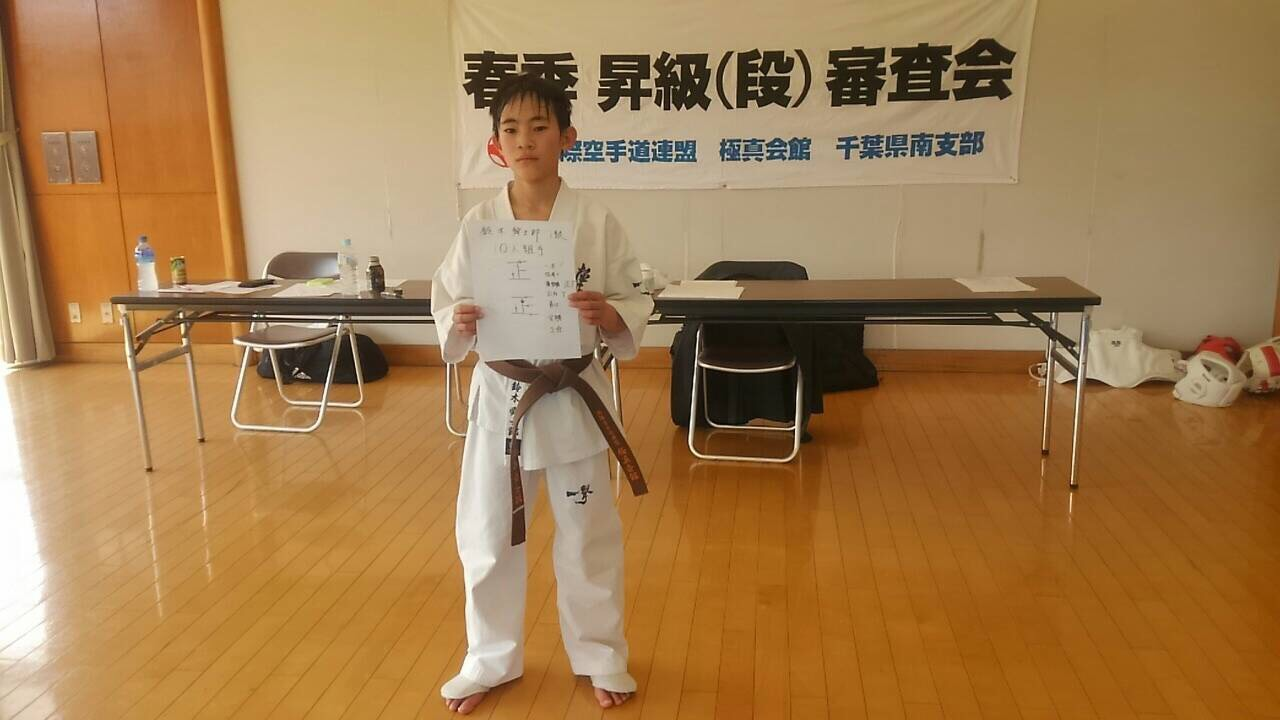http://www.kyokushin-chibaminami.com/images/1461497410441.jpg