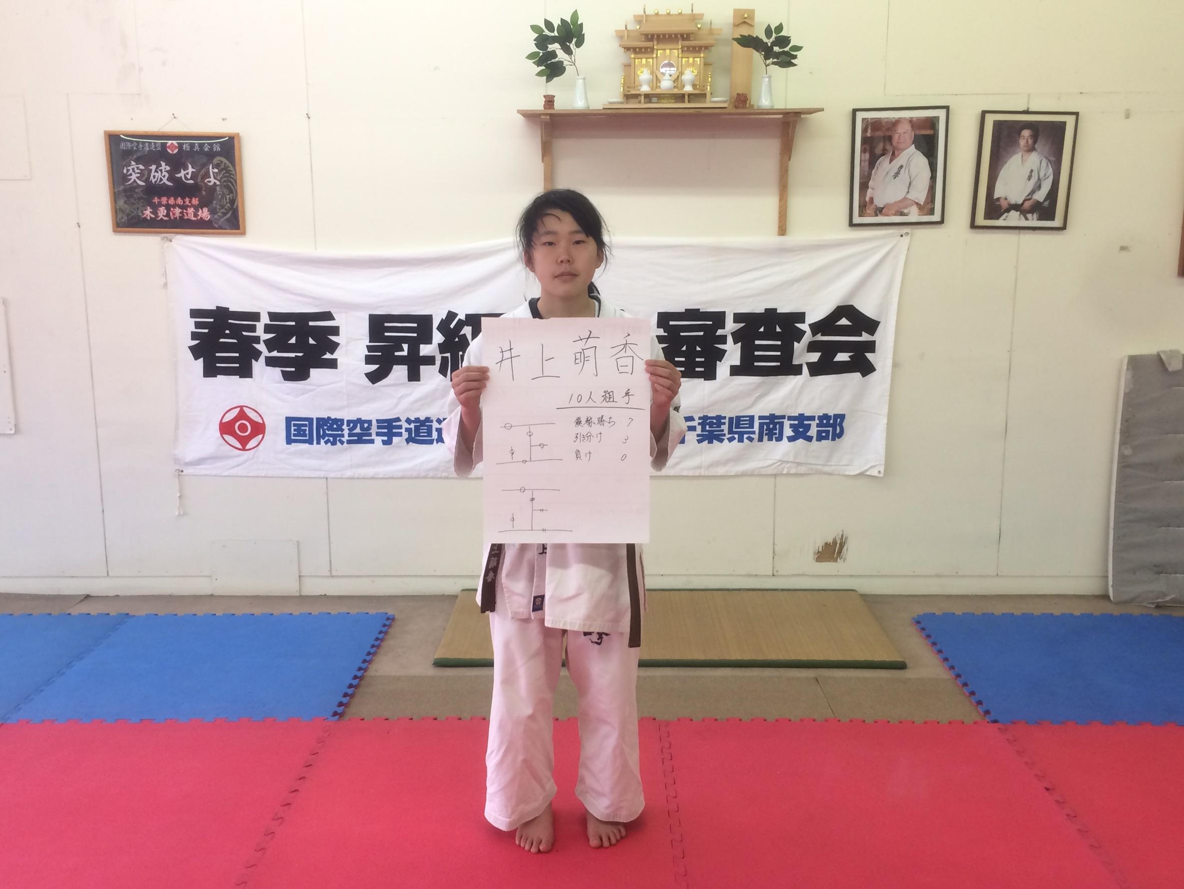 http://www.kyokushin-chibaminami.com/images/1494340186327.jpg
