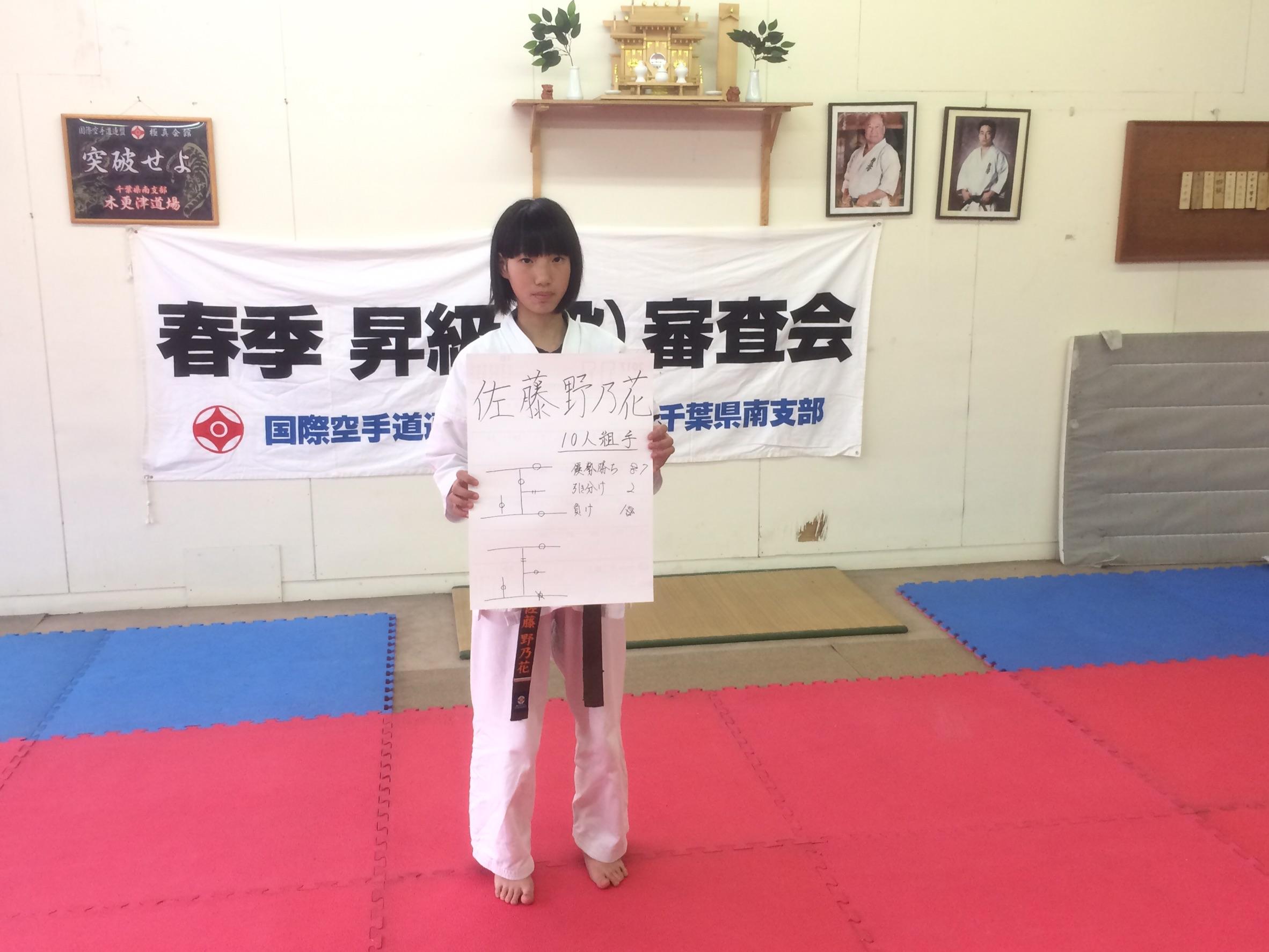 http://www.kyokushin-chibaminami.com/images/1494340191955.jpg